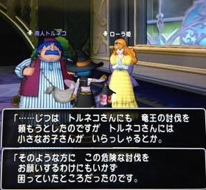 20161108ローラ姫トルネコ