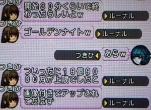20170517ふくびきイベ02