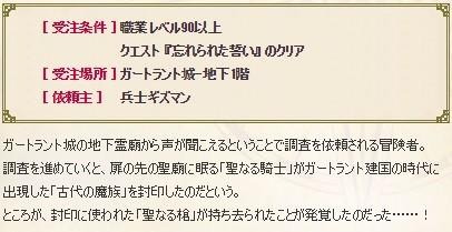 20180406聖守護者01
