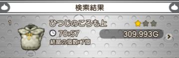 20180306ひつじ01