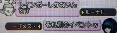 20170317虹ドレア06