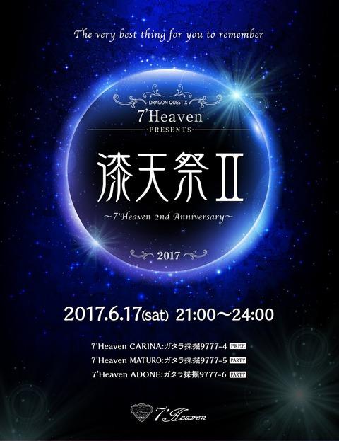 7'Heaven