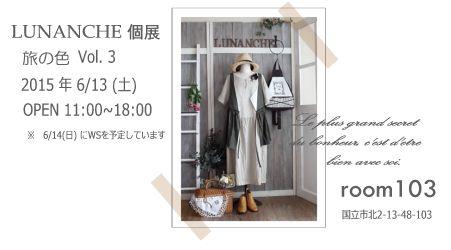lunanche2015c.jpg
