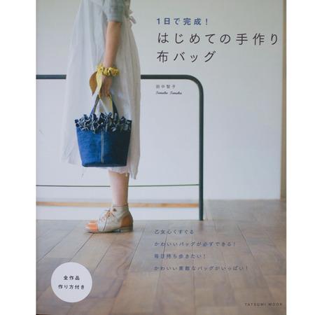bagbook2011