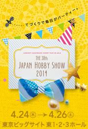hobby2014.jpg