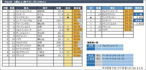 20210925中山4R