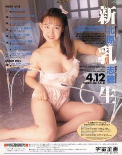 北原志穂_ビデオボーイ_No097_199205_001cのコピー