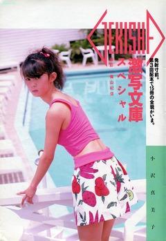 小沢真美子(GORO19861009_No20)_001A001のコピー