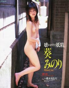 葵みのり_出典不明_001A001のコピー
