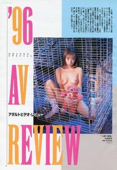 北原梨奈(オレンジ通信199604-No172)002Bのコピー