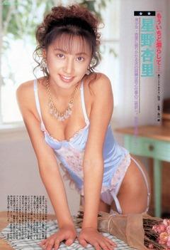 星野杏里(オレンジ通信199604-No172)001A001のコピー