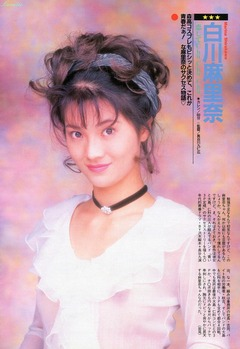 白川麻里奈(オレンジ通信199604-No172)001のコピー
