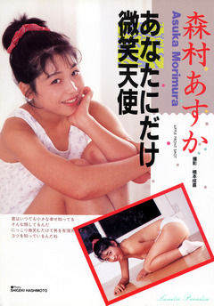 asuka_morimura_20040321_001
