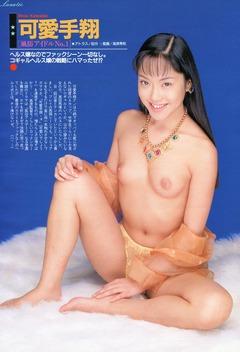 可愛手翔(オレンジ通信199604-No172)004A2のコピー