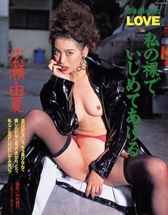 広瀬由夏_ベストカメラ_199302_No110_001_001Aのコピー