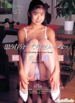 nana_hotaka_20040320_001