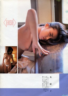 篁友紀子(GORO19861009_No20)_001B001のコピー