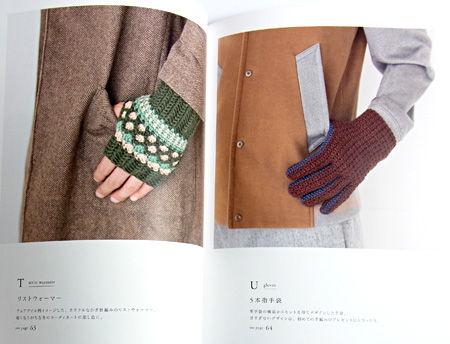 リストウォーマーと手袋