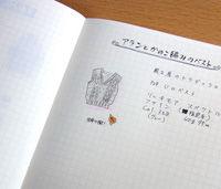 編みものノート