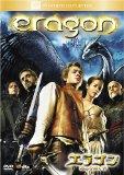 エラゴン 遺志を継ぐ者 [DVD]