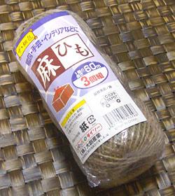 100円麻紐