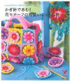 かぎ針であむ!花モチーフの可愛いニット小物―シュシュやミトン、三角ストールまで (セレクトBOOKS)