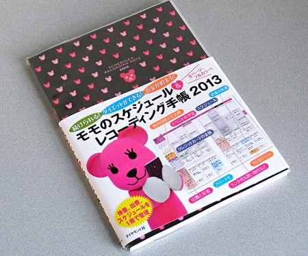 モモ手帳2013