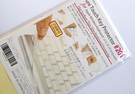 iMac用フラットキーボードカバー
