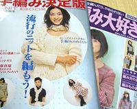 編み物雑誌
