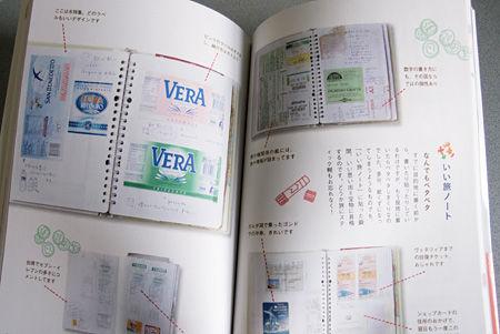 いい旅ノート