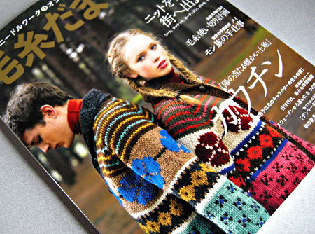 毛糸だま2011年秋号