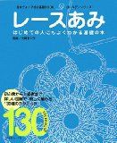 レースあみ (日本ヴォーグ社の基礎BOOKゴールデンシリーズ)