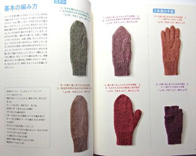 基本のてぶくろの編み方