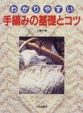 わかりやすい 手編みの基礎とコツ