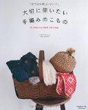 大切に使いたい、手編みのこもの (Let's Knit series)