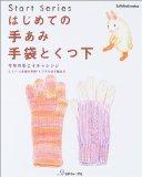 はじめての手あみ手袋とくつ下―今年の冬こそチャレンジ ミトン・5本指の手袋・くつ下が必ず編める (Let's knit series―Start series)
