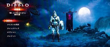 Diablo3体験版