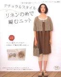 ナチュラルスタイル リネンの糸で編むニット (レディブティックシリーズ no. 2811)