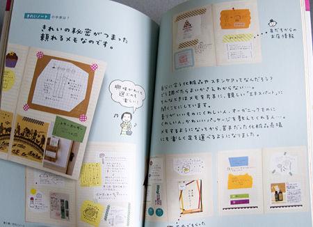 きれいノート