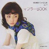 ぽかぽかニットこもの〈vol.2〉マフラーBOOK (ぽかぽかニットこもの (vol.2))