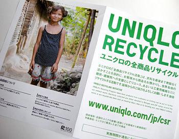 ユニクロのリサイクルチラシ