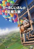 カールじいさんの空飛ぶ家 [DVD]