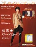 ミセスのスタイルブック 2010年 11月号 [雑誌]