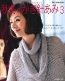 秋冬のかぎ針あみ vol.3 (Let's Knit series)
