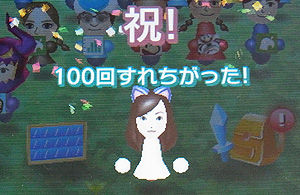 祝100回