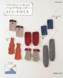 かぎ針あみと棒針あみの 手元あったかハンドウォーマー・ミトン・てぶくろ (Let's knit series)