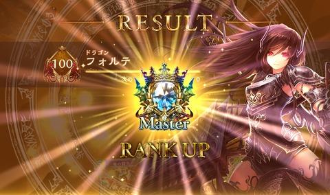 master昇格