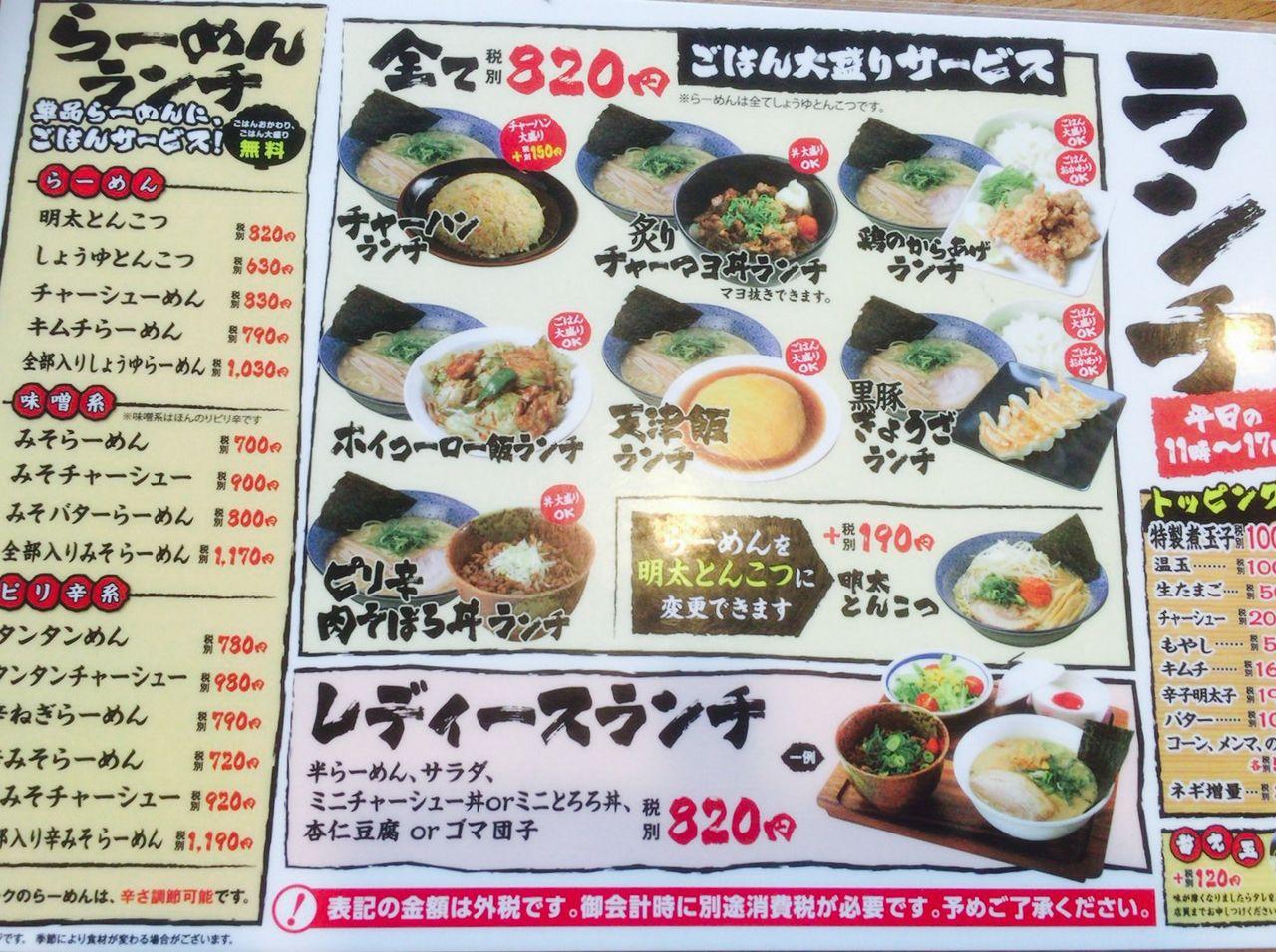 お得!サラリーランチブログ 東海  愛知県半田市のお得ランチがあるとんこつラーメン専門店 麺家一火コメント