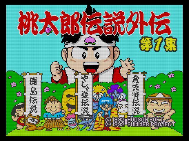 桃太郎伝説の画像 p1_32