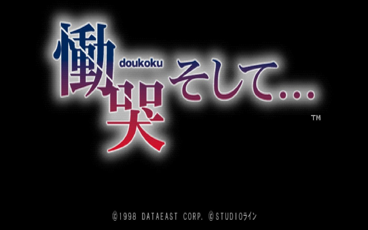 WS000000 同級生2の桜子の死では慟哭しましたが… この私を泣かせられるかな!?慟哭...